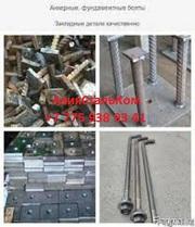 Фундаментные болты по ГОСТу 24379.1-2012